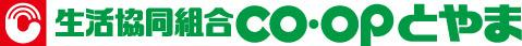 CO・OPとやまのロゴ