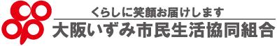 大阪いずみ市民生活協同組合のロゴ