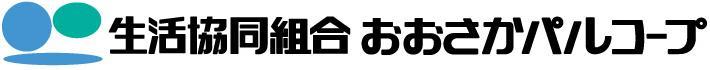 おおさかパルコープのロゴ