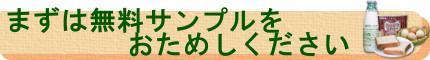 グリーンコープ生活協同組合(島根)のキャンペーン