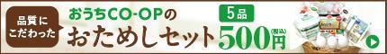 ユーコープ(静岡)のお試し利用