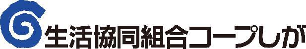 生活協同組合コープしがのロゴ