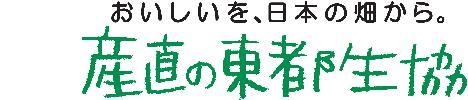 東都生協(埼玉)のロゴ