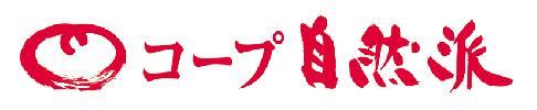 コープ自然派しこく(高知)のロゴ