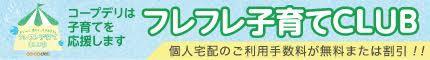 生活協同組合コープみらい(東京都)のキャンペーン
