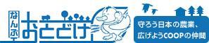 東京南部生協(東京)のロゴ