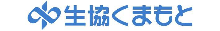 生活協同組合くまもとのロゴ