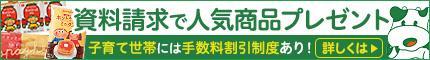 パルシステム埼玉のキャンペーン