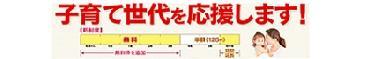 かりや愛知中央生活協同組合のキャンペーン