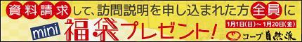 コープ自然派京都のキャンペーン