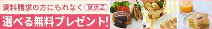 生活協同組合エスコープ大阪のキャンペーン