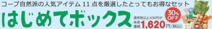 コープ自然派しこく(愛媛)のキャンペーン