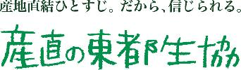 東都生協(東京)