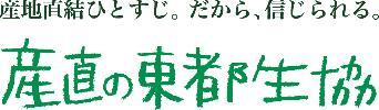 東都生協(埼玉)