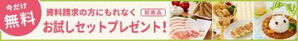 生活クラブ生協(埼玉)のキャンペーン