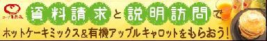 生活協同組合コープ自然派兵庫のキャンペーン