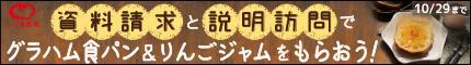 コープ自然派ピュア大阪のキャンペーン
