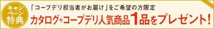 生活協同組合コープぐんまのキャンペーン