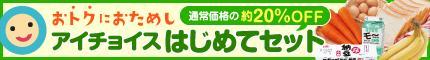 アイチョイス(生活協同組合ぷちとまと)のキャンペーン