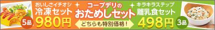 生活協同組合コープみらい(東京都)のお試し利用
