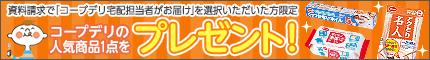 生活協同組合コープみらい(埼玉県)のキャンペーン