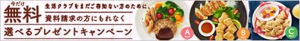 生活協同組合 生活クラブ京都エル・コープのキャンペーン