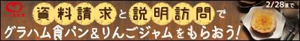 コープ自然派和歌山のキャンペーン