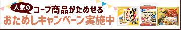 大阪よどがわ市民生活協同組合のキャンペーン
