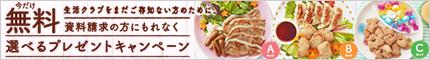 生活クラブ虹の街(生活クラブ生活協同組合・千葉)のキャンペーン