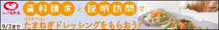 コープ自然派おおさか(和歌山)のキャンペーン