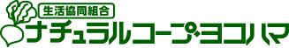 生活協同組合ナチュラルコープヨコハマのロゴ