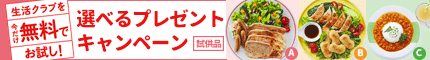 生活クラブ生活協同組合(神奈川)のキャンペーン