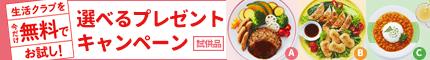 生活クラブ生活協同組合大阪のキャンペーン
