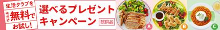 生活クラブ生活協同組合(埼玉)のキャンペーン