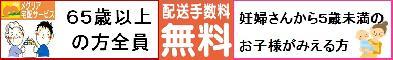 トヨタ生活協同組合のキャンペーン