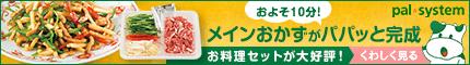 パルシステム神奈川ゆめコープのキャンペーン