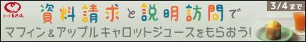 コープ自然派おおさかのキャンペーン