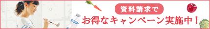 生活クラブ生活協同組合(滋賀)のキャンペーン
