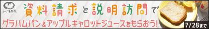 コープ自然派しこく オリーブセンター(香川)のキャンペーン