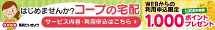 福井県民生活協同組合のキャンペーン