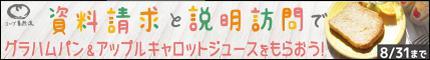 コープ自然派奈良のキャンペーン