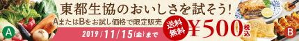 東都生協(東京)のキャンペーン