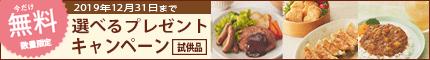 生活クラブ生活協同組合(奈良)のキャンペーン