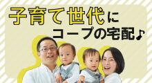 コープの宅配は子育てを応援します!