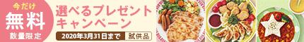 生活クラブ千葉(生活クラブ生活協同組合・千葉)のキャンペーン