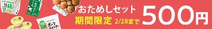 パルシステム埼玉のお試し利用