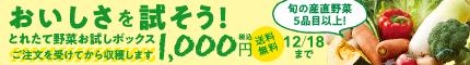 東都生協(埼玉)のキャンペーン