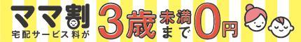 ユーコープ(山梨)のキャンペーン
