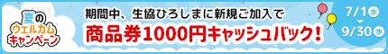 生協ひろしまのキャンペーン