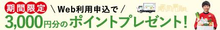 ユーコープ(神奈川)のキャンペーン